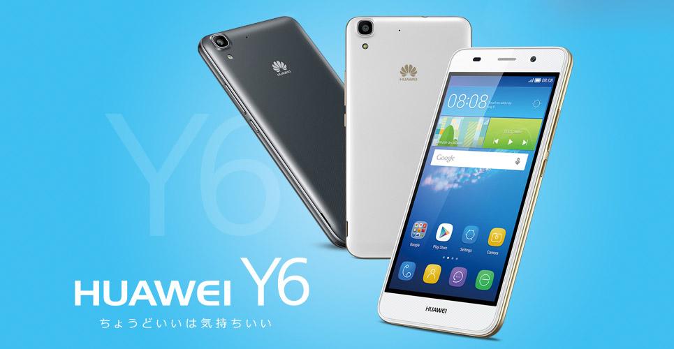Huawei、エントリーモデルの「Huawei Y6」を発表、1.5万円とリーズナブルに
