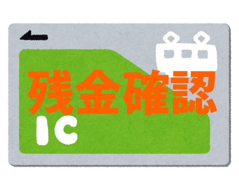 NFC機能を搭載するAndroid端末で交通系ICカードの残金を確認する方法