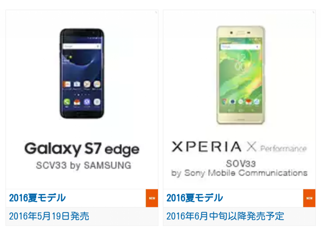 au、2016年夏モデルとなる「Xperia X Performance SOV33」と「Galaxy S7 edge SCV33」を発表。