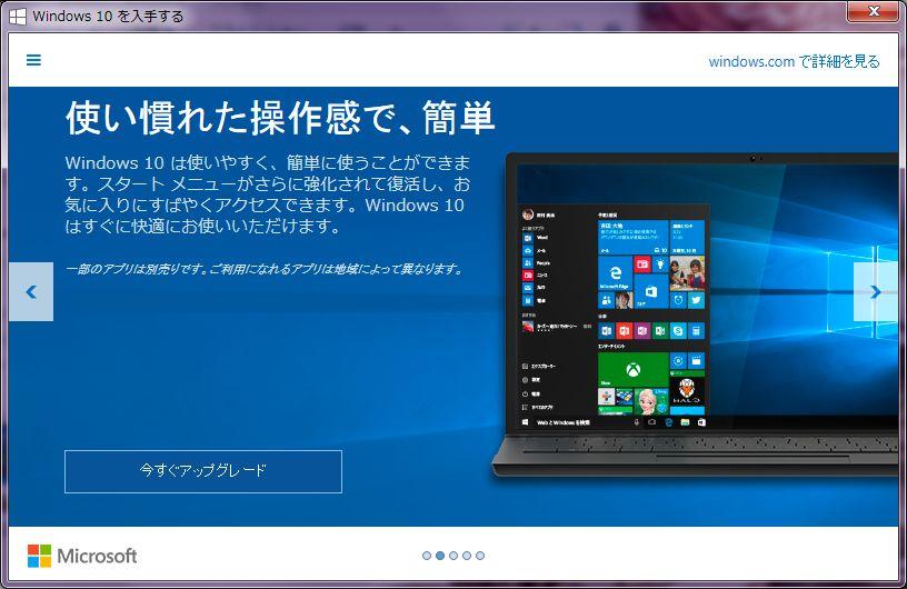 Windows 10の無償アップグレードは2016/07/29まで