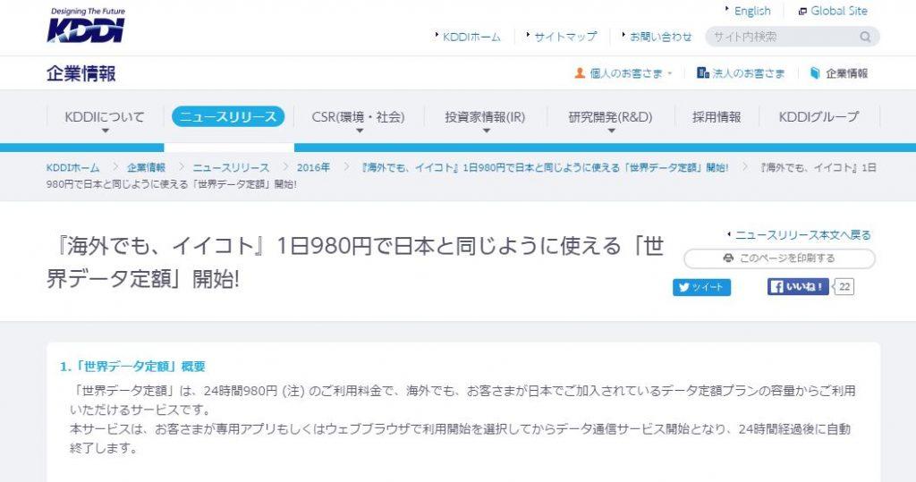 au KDDI 、980円/日で日本と同様に使える「世界データ定額」を開始へ