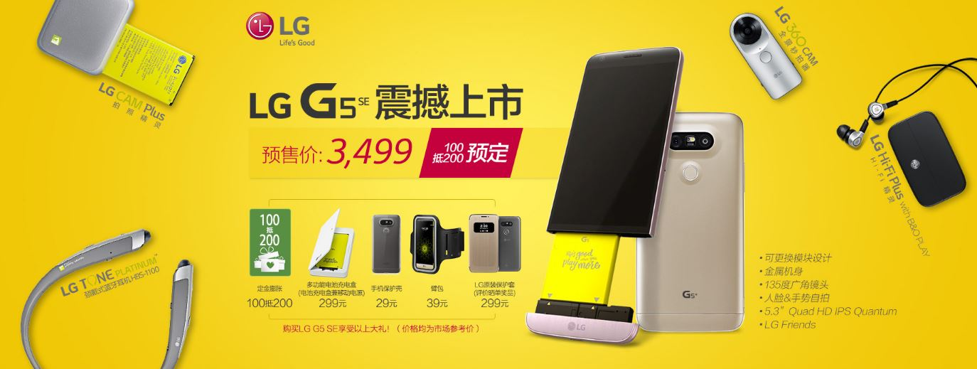 LG、「LG G5」の廉価モデル「LG G5 SE」を発表