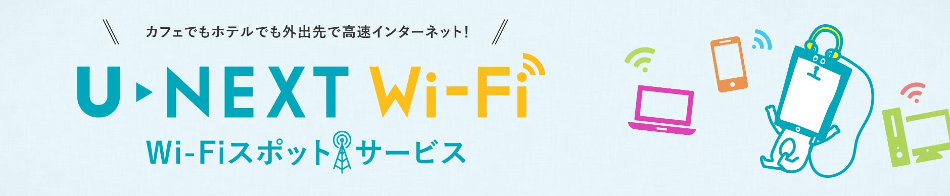 U-NEXT Wi-Fiスポットが拡充、「U-mobile PREMIUM」ユーザーも利用可能に