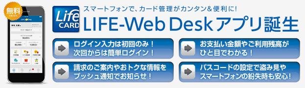 ライフカード、クレジットカードの支払額を確認出来る「LIFE-WebDeskアプリ」をリリース