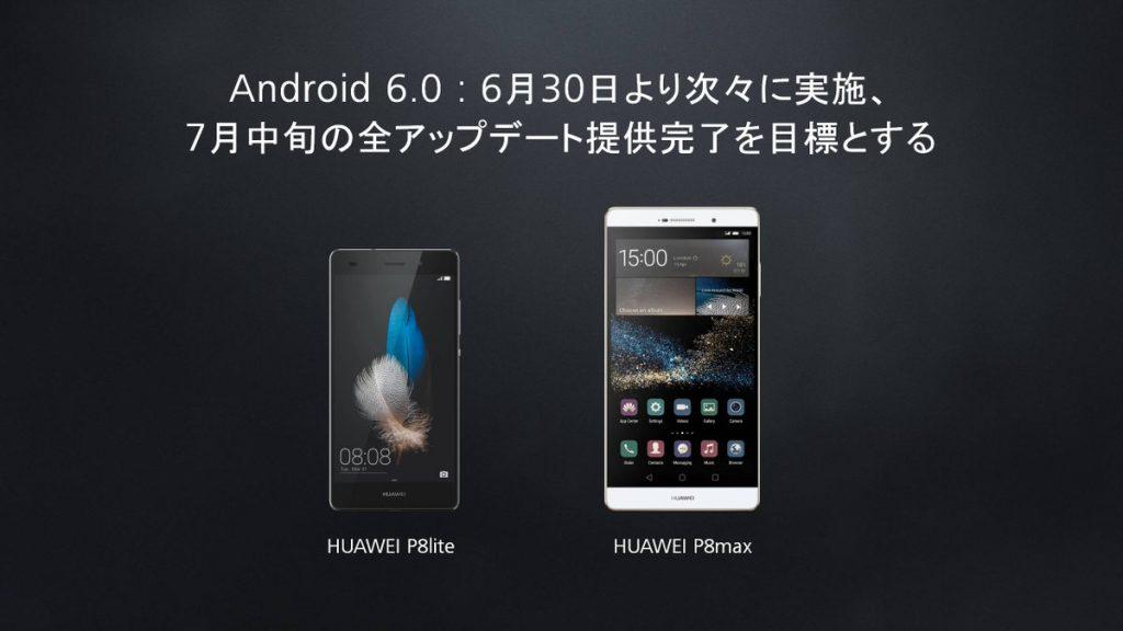 Huawei Japan、「P8 lite」「P8max」「Honor6 Plus」「Ascend Mate7」に6月30日よりAndroid 6.0のアップデートを開始へ