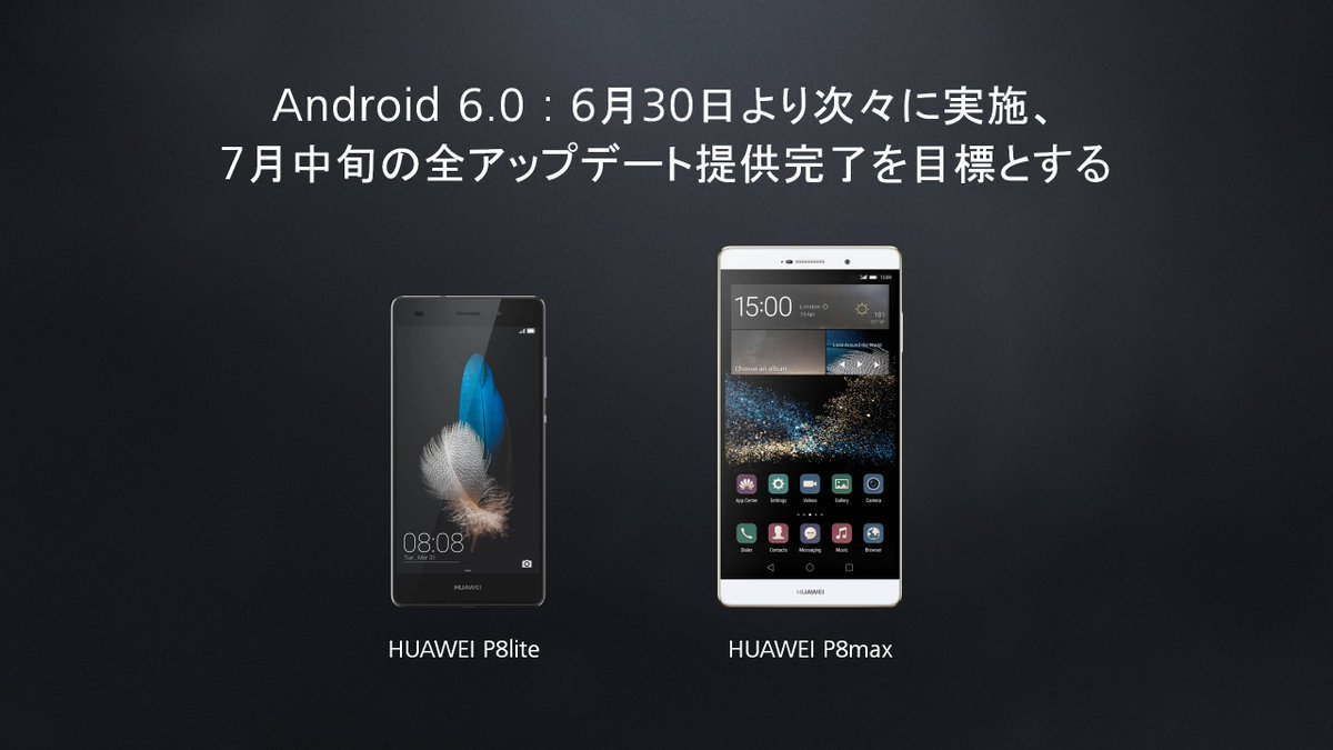 Huawei Japan、「P8 lite」「P8max」「Honor6 Plus」「Ascend Mate7」に6月30日よりAndroid 6.0のアップデートを開始へ