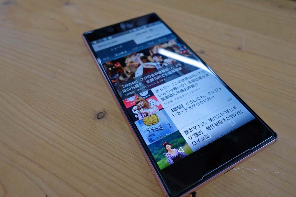 ソニー、ニュースアプリ「ニューススイート」を活用してガジェットギークを読もう!
