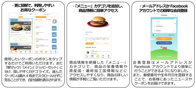 マクドナルド、公式アプリがリニューアルして登場