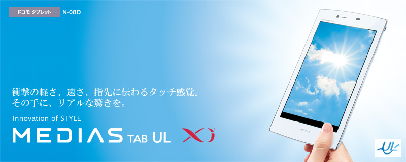 NTTドコモ、NEC「MEDIAS TB UL N-08D」にソフトウェアアップデートを開始へ