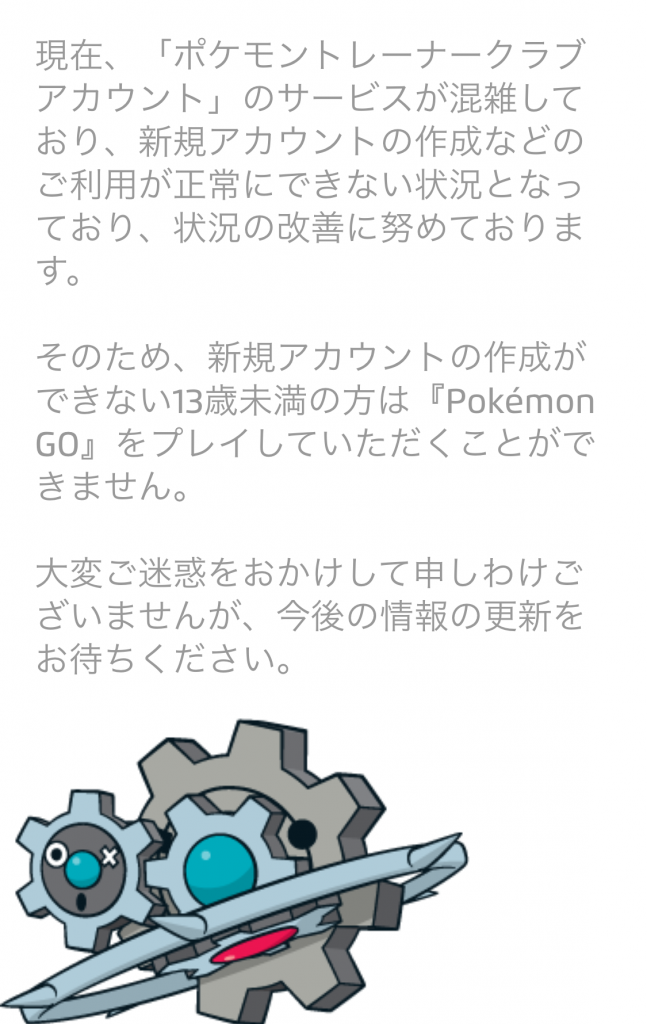 GoogleアカウントがなくてもPokémon GOがプレイ可能!