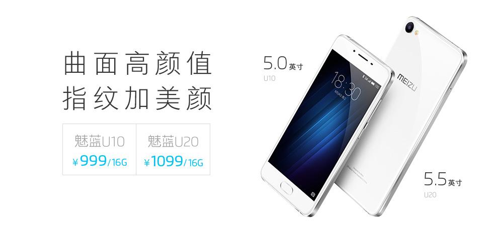 中国 Meizu、Meilan シリーズに2機種を投入「U10」と「U20」を発表