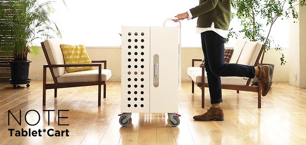 エム・ティ・プランニング、最大17インチの大画面ノートPCを充電しながら収納出来る「Tablet*Cart NOTE」の販売受付を開始