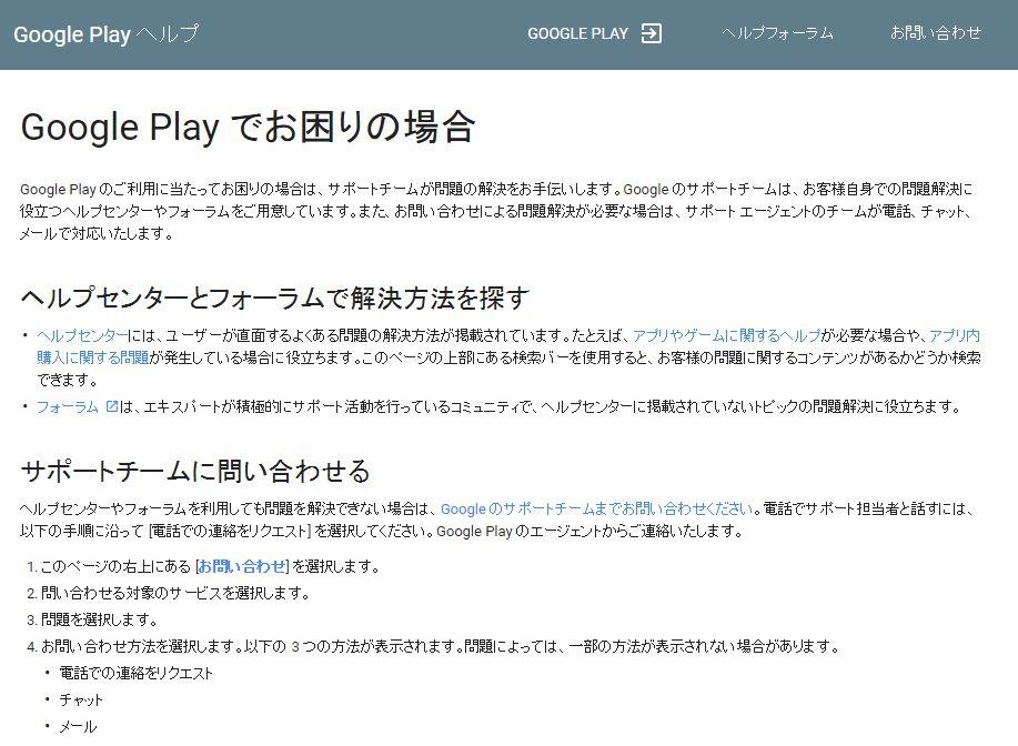 Google Play Musicで端末の削除が出来なかった場合の対処法