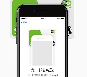 Apple Payは独自の番号を割り当て加盟店にカード情報が共有出来ない仕組みに
