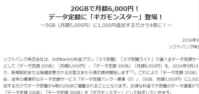 SoftBank、月額5,000円(5GB)に1,000円足すだけでデータ容量が4倍になる「ギガモンスター」を発表