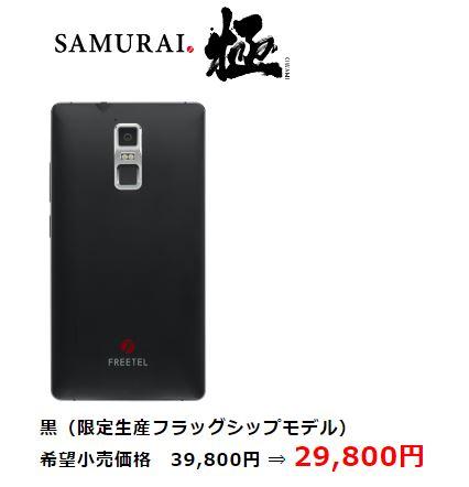 Freetel、「KIWAMI 極」「KATANA 01/02」「MUSASHI」を値下げへ-KIWAMIは29,800円に