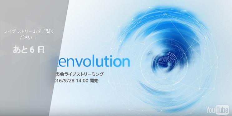 ASUS ジャパン、9月28日に新製品イベントを開催-ZenFone 3 / ZenFone 3 Maxなど発表か