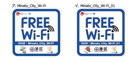 お台場や海浜公園など「港区」を対象とした公衆無線LAN「Minato City Wi-Fi」を9月30日より開始へ