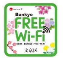文京区を対象とした公衆無線LAN「Bunkyo Free Wi-Fi」を9月30日より開始へ