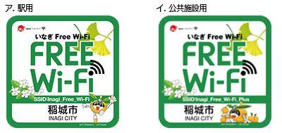 東京都稲城市を対象とした公衆無線LAN「いなぎ Free Wi-Fi」を10月1日より提供開始へ