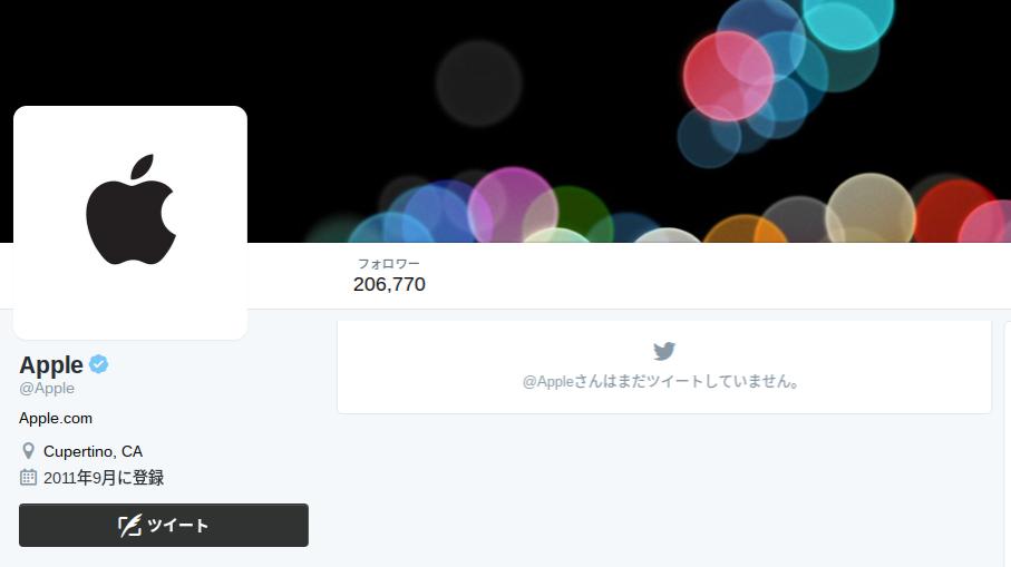 Apple 2011年に登録していた Twitterアカウント「@Apple」を始動へ