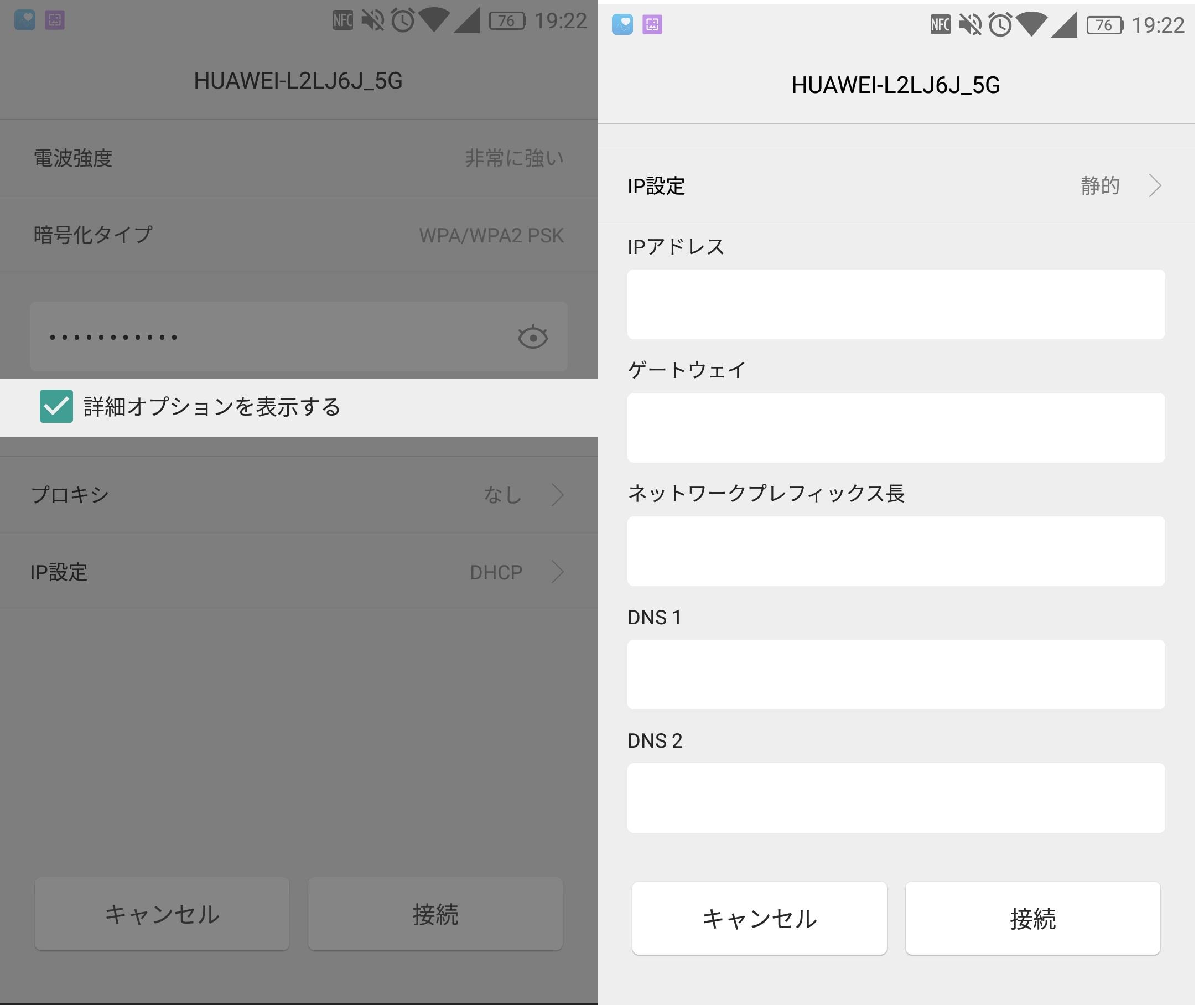 Huawei P9における 5.0GHz帯のWi-Fi接続を改善する対策の紹介