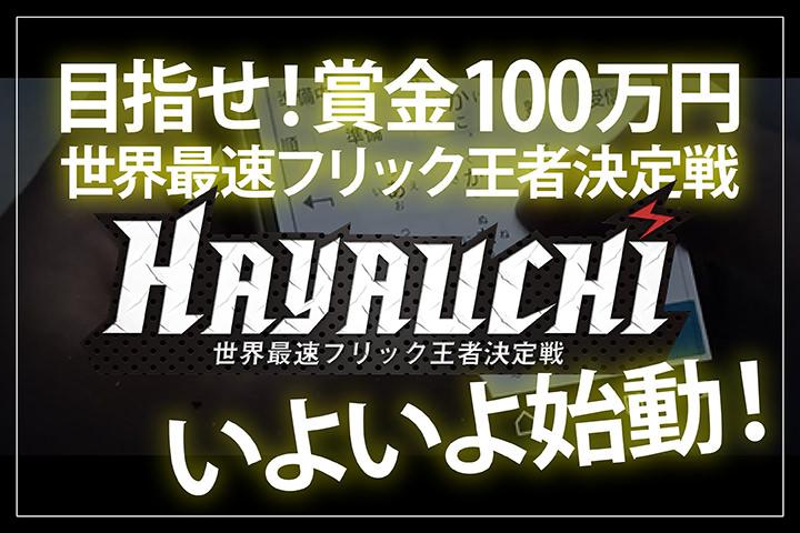 世界最速フリック入力の王者を目指す「HAYAUCHI」が10月15日より開催へ-優勝者には100万円が