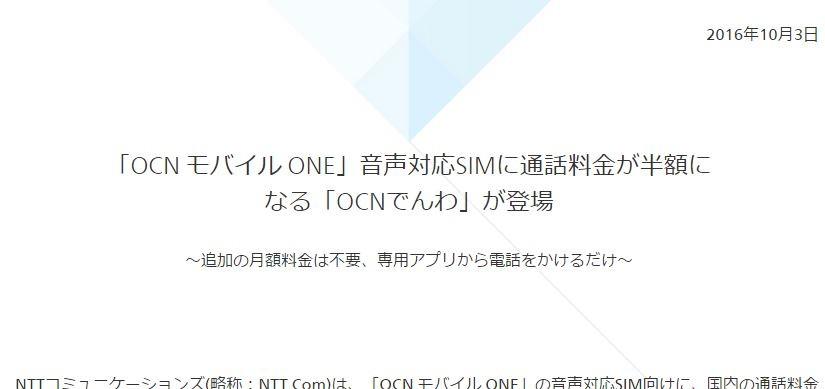 「OCN モバイル ONE」音声通話料金が半額になる「OCNでんわ」をリリース