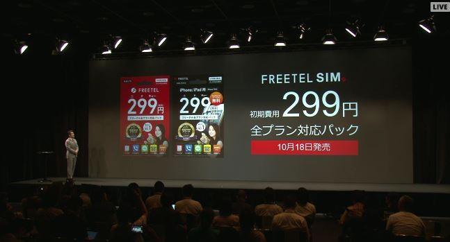 FREETEL SIM に大容量プランやフリーカウントになるアプリが追加へ