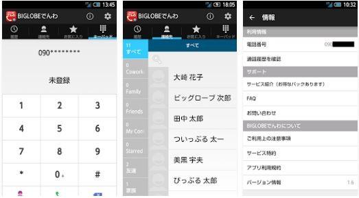 ASUS ZenFone 3を買ったらすぐ使うべき11つのオススメ機能