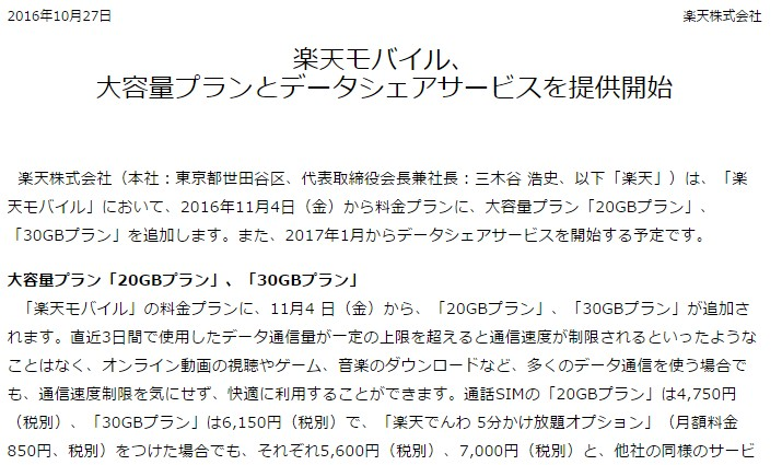 ソニーネットワークコミュニケーションズ、MVNOサービス「nuroモバイル」を10月1日から開始へ