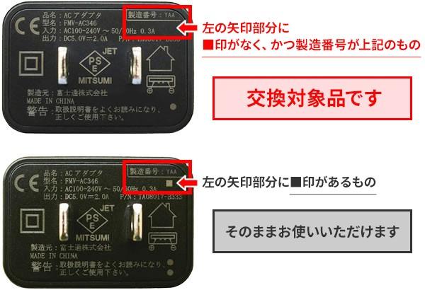 富士通、スマートフォン・タブレット用 ACアダプタを感電の恐れがあるため無償交換へ