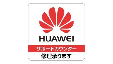 Huawei、ワイモバイルショップでもSIMロックフリー製品の修理受付を開始へ