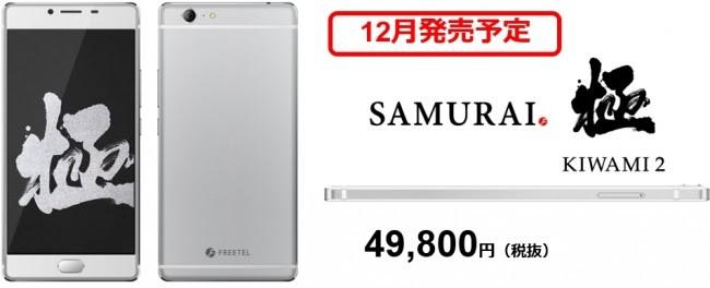 【追記アリ】FREETEL、フラッグシップスマートフォン「KIWAMI 2」を49,800円(税抜き)で12月に発売へ