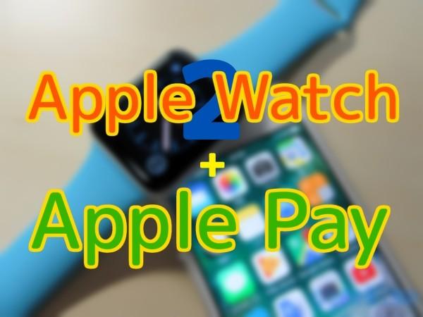 【レビュー】Apple Watch Series2の総評とApple Payについて
