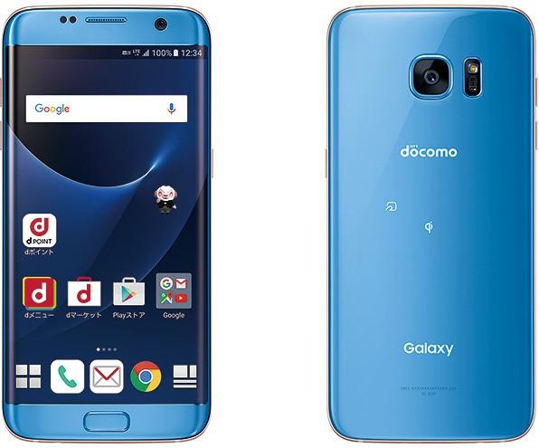NTTドコモ、「Galaxy S7 edge SC-02H」に新色ブルーを追加
