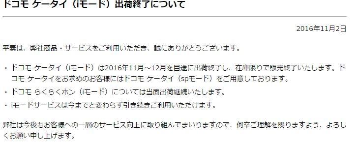 NTTドコモ、iモードケータイの出荷を終了へ