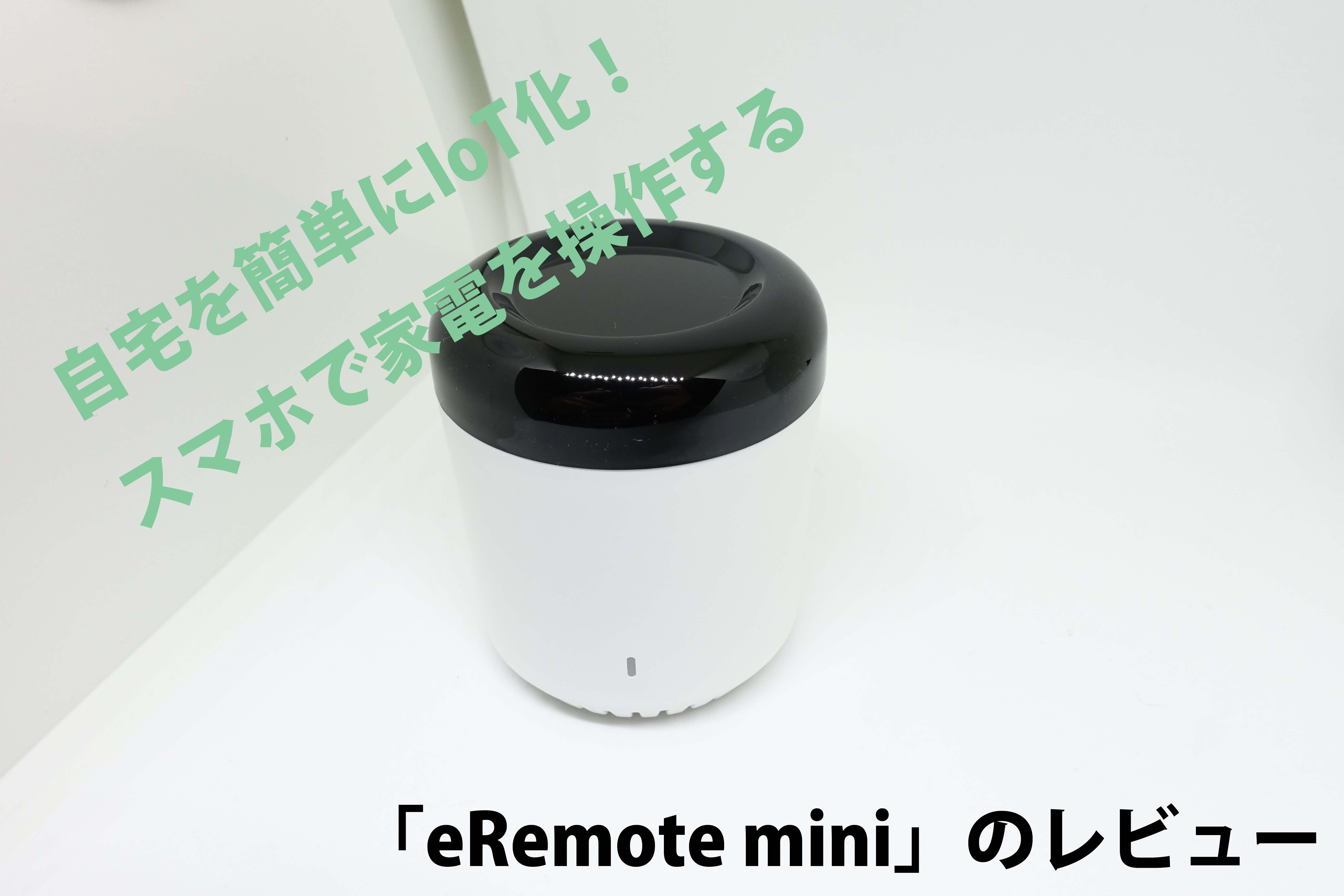 【Iレビュー】自宅を簡単にIoT化!スマホで家電を操作する「eRemote mini」が超便利