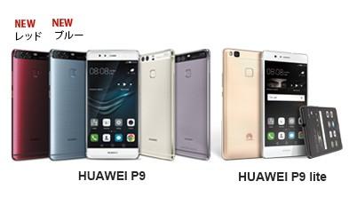 Huawei P9と P9 liteの価格が値下げ-P9の新色も25日発売へ