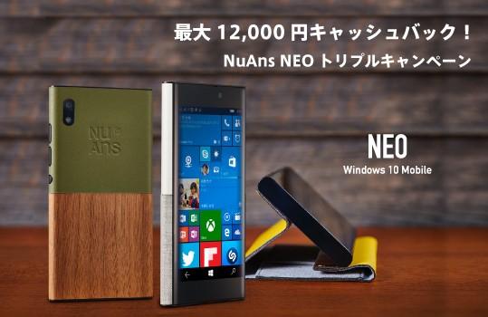 トリニティ、「NuAns NEO」などの対象製品を購入・契約で最大1.2万円のキャッシュバックキャンペーン実施へ
