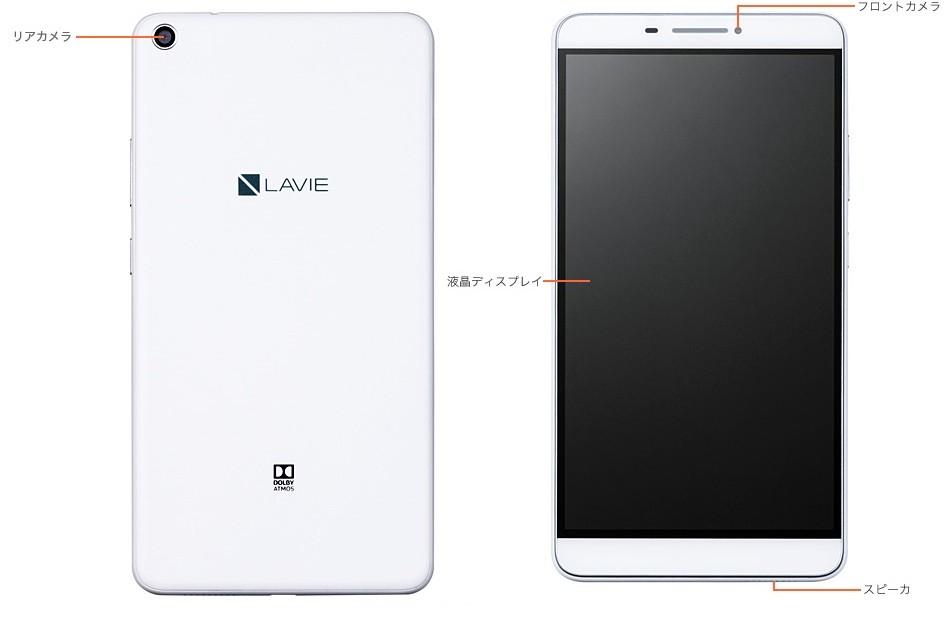 NEC、低価格タブレット、「LAVIE Tab E (TE507/FAW)」を19,800円で発売へ