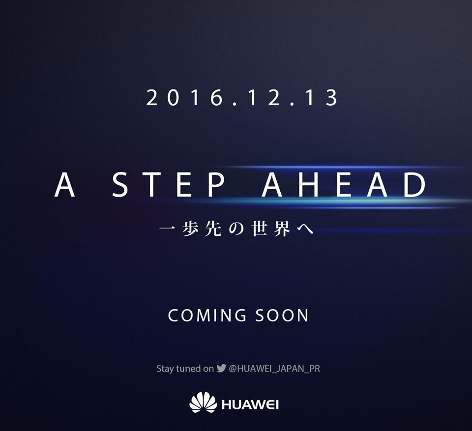 Huawei ジャパン、12月13日に発表イベントを開催
