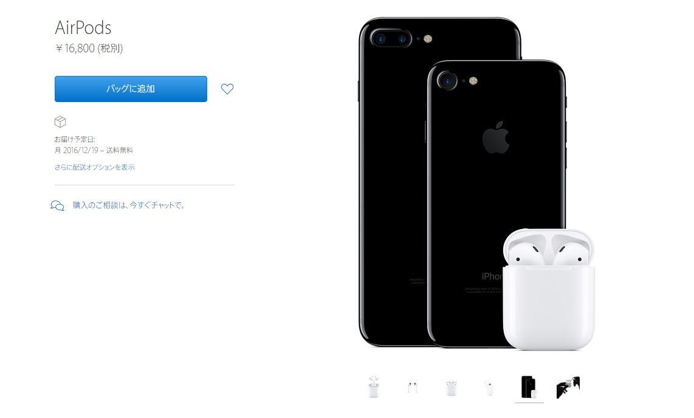 Apple AirPodsの販売を開始-年内配送も間に合いそう