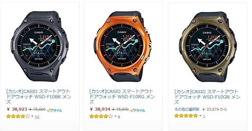 カシオ製スマートウォッチ、「WSD-F10」が半額の38,923円(ポイントも5060pt付与)で発売中