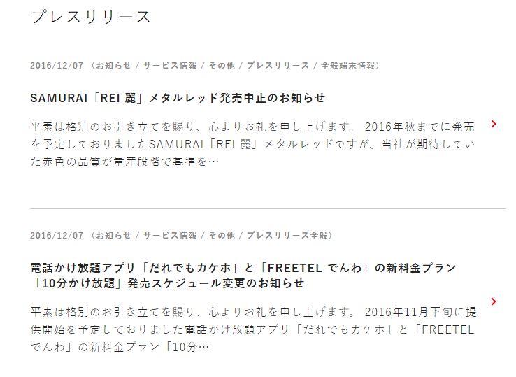 FREETEL ブランド「SAMURAI REI」メタルレッドの発売を中止、新料金プラン「10分かけ放題」も延期へ