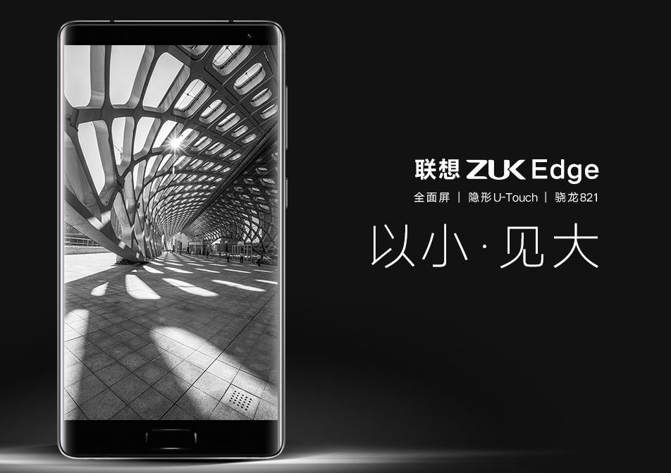 ベゼルレスデザインを採用したLenovo ZUK Edgeが発表。Android 7.0を搭載。