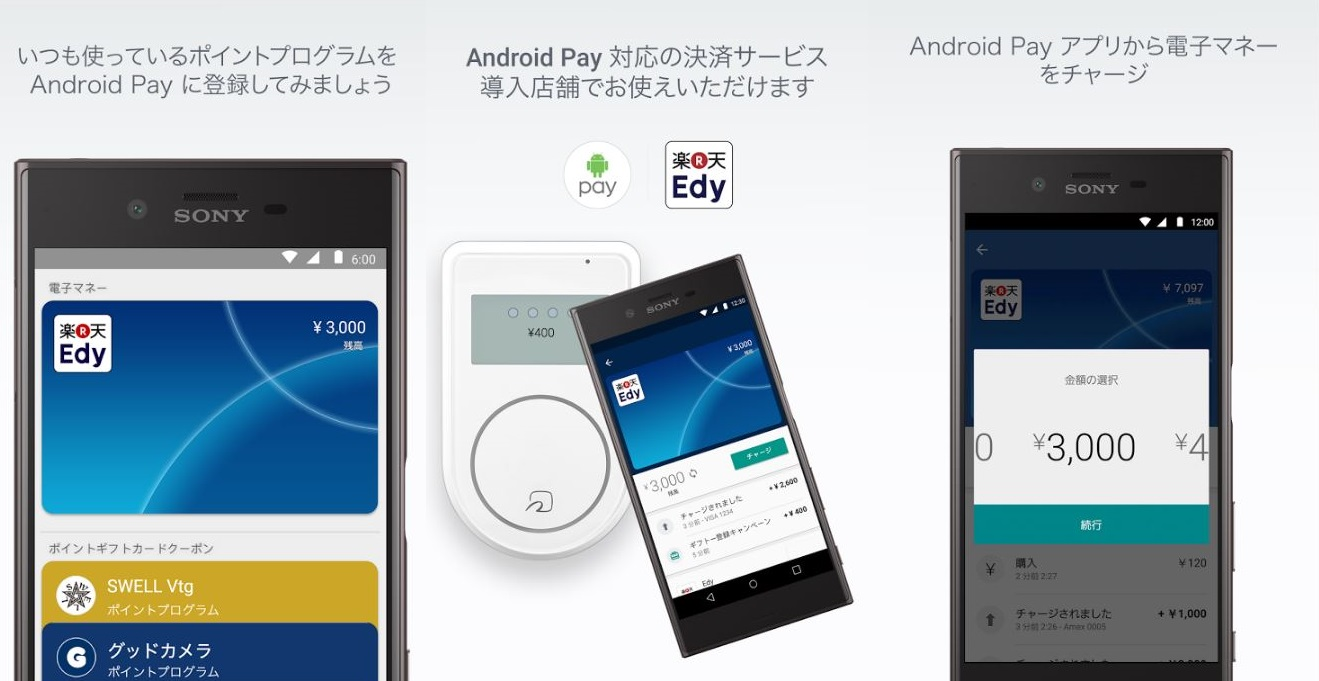 Android Pay が日本でも-FeliCa搭載 Android 4.4以上のスマホが対応