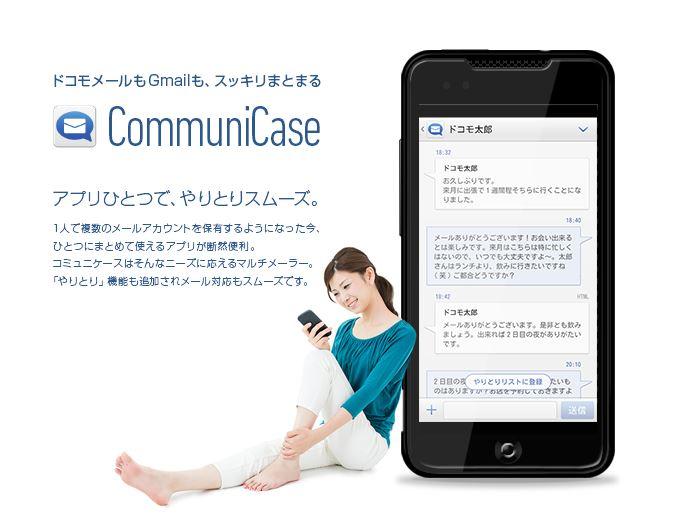 NTTドコモ、「CommuniCase」アプリの配信及びサポートを5月31日をもって終了へ