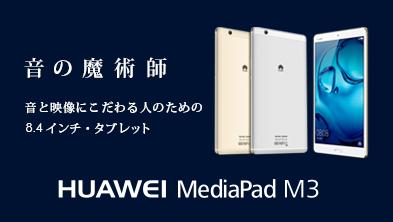 Huawei 国内モデル「MediaPad M3」にソフトウェアアップデートを配信