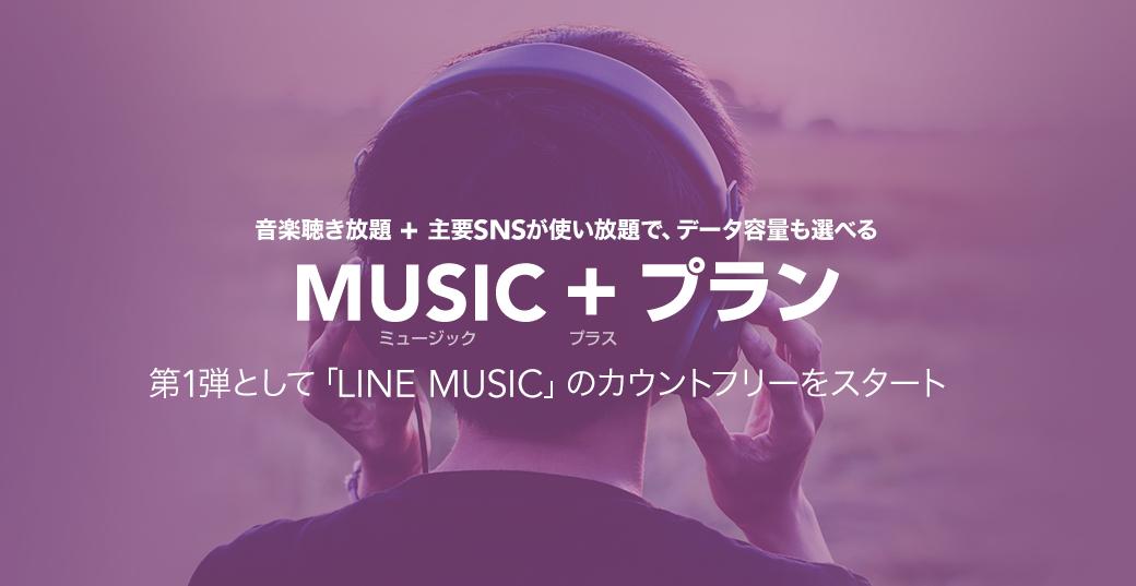 LINEモバイル、「LINE Music」もカウントフリーになる「MUSIC+プラン」を発表